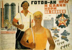 Плакат ГТО