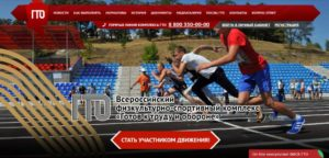 Главная страница сайта gto.ru