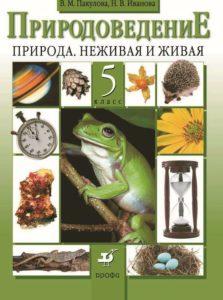 Учебник природоведения